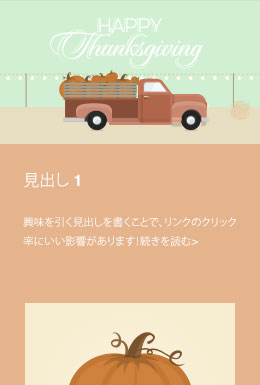 Pumpkin Truck template - Mobile