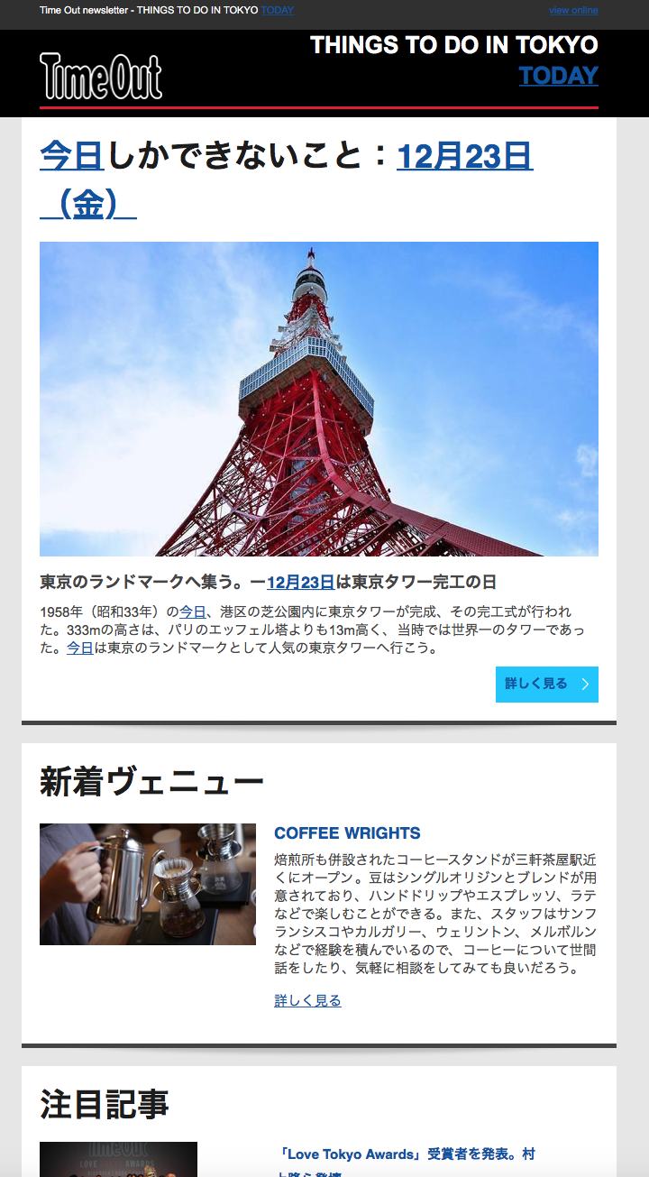 Time Out Tokyoのニュースレター