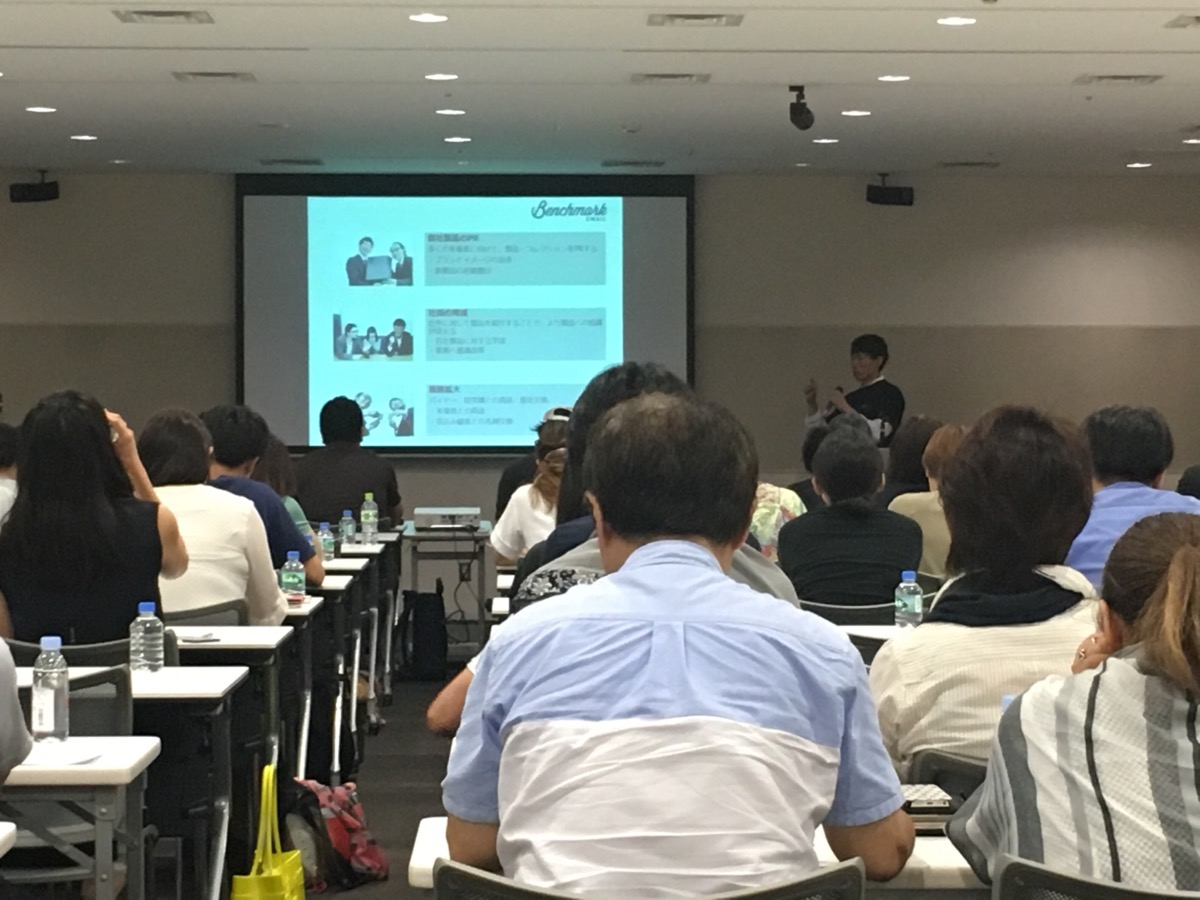 Benchmark Japan Seminar for the Fashion industry